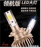 LED汽車大燈 比亞迪專用S7元F0F3F6速銳S6秦M6L3宋G5汽車LED大燈遠光近光燈泡 快速出貨