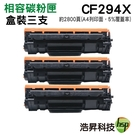 【優惠組合 三支組】HP CF294X 94X 高品質相容碳粉匣 適用M148FDW/M148DW
