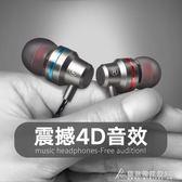 入耳式耳機mp3電腦重低音手機通用線控帶麥魔音耳塞 酷斯特數位3c