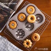 12連蛋糕模具甜甜圈模具烤箱家用不粘小蛋糕模具紙杯馬芬模具烤盤YYP ciyo黛雅
