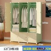 簡易衣櫃 布藝組裝收納櫃子現代簡約出租房臥室家用掛仿實木布衣櫥 『優童屋』