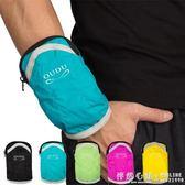 跑步手機袋手腕手臂包iphone6pplus蘋果6s運動臂套帶健身男女裝備 ◣怦然心動◥