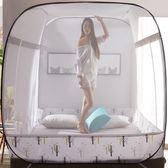 蚊帳 蒙古包1.8m床雙人家用方頂拉鏈1.5米三開門學生宿舍1.2 GB1039『優童屋』