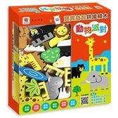 寶寶益智拼接積木:動物派對