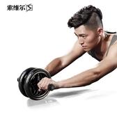 健腹輪 健腹輪鍛煉捲腹部推輪運動滑輪收腹滾輪健身器材家用男腹肌輪 艾維朵 免運
