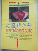 【書寶二手書T7/醫療_HQT】心臟病手冊_板岡俊成
