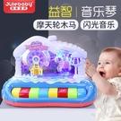 兒童電子琴初學音樂琴鍵玩具3-6周歲益智小鋼琴女孩0嬰兒1男寶寶2LXY7657【極致男人】