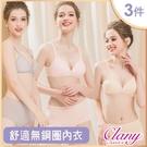 【南紡購物中心】【可蘭霓Clany】MIT台灣製無鋼圈無痕AB內衣 舒適 低脊心 機能 托高(3件組)