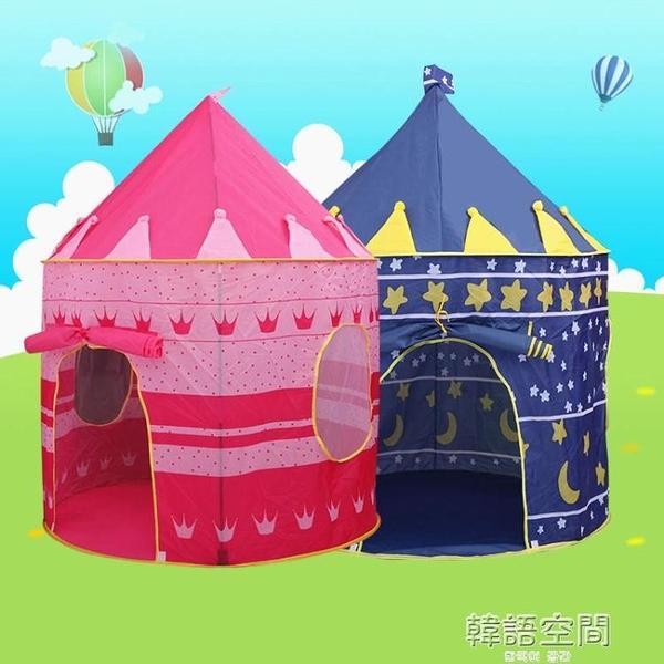 兒童遊戲帳篷小孩房子公主城堡屋 寶寶室內蒙古包玩具幼兒園禮物 YTL