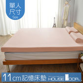 House Door 大和抗菌防螨布套 11cm記憶床墊-單人3尺(甜美粉)