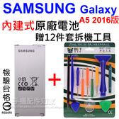 【贈12件套拆機工具】三星 SAMSUNG Galaxy A5 2016版 A510 需拆解手機 內建式原廠電池/BA510ABE/2900mAh-ZY