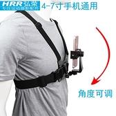 可調胸帶支架適用于華為蘋果手機路亞釣魚直播支架摩托車第一視角拍攝 樂活生活館