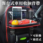 車用椅背餐盤置物收納掛袋(五色)【CQC9】