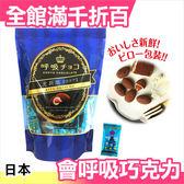 日本 marushige 呼吸巧克力(中) 五種口味(3包入)伴手禮 禮物 北新地【小福部屋】