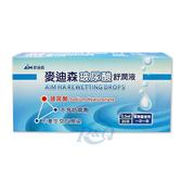 專品藥局 麥迪森玻尿酸舒潤液 0.5mL x 20支(單劑量使用一次一支)【2003693】