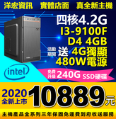 2020全新第九代電競順I3-9100F四核4.2G遊戲繪圖4G獨顯SSD硬碟480W可刷卡分期實體店面三年保到府收送