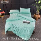 夢棉屋-活性印染日式簡約純色系-加大雙人薄式床包+鋪棉兩用被套四件組-碧綠色