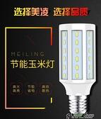 led燈泡家用節能燈泡E14螺口e27螺旋玉米燈球泡超亮室內照明光源 color  shop