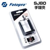 【郵寄免運費】FOTOPRO 富圖寶 SJ-80  萬用手機夾 方便多功能 (湧蓮公司貨)