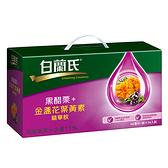 白蘭氏黑醋栗金盞花葉黃素60ml x18【愛買】