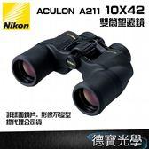 【 送蔡司拭鏡紙+拭鏡筆】Nikon ACULON A211 10X42 雙筒望遠鏡 國祥總代理公司貨 德寶光學