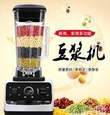 五谷豆漿機商用現磨無渣免濾破壁料理機家用磨漿機打米漿機豆腐機igo   良品鋪子