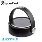 【Hydro Flask 美國 寬口提環型瓶蓋《時尚黑》】HFWFX001/瓶蓋/保溫杯/單手杯/隨身杯