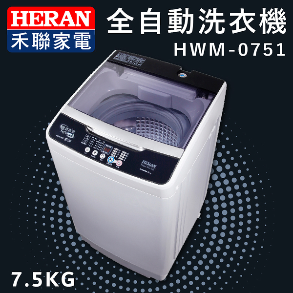 【HERAN禾聯】 HWM-0751 7.5KG全自動洗衣機 省水標章 原廠公司貨
