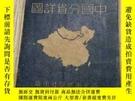 二手書博民逛書店袖珍罕見中國分省詳圖(散開)Y193535 大中圖書