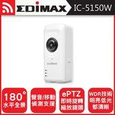 【貓頭鷹3C】 EDIMAX 訊舟 IC-5150W 全景式魚眼無線網路攝影機