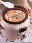 砂鍋燉鍋家用全自動紫砂電燉鍋燉湯煲湯陶瓷迷你小容量2-3人 ATF 220V 極客玩家