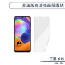 三星 J4+ / J6+ 非滿版高清亮面保護貼 保護膜 螢幕貼 軟膜 不碎邊