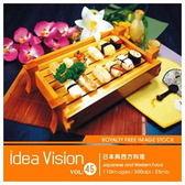 【軟體採Go網】IDEA意念圖庫 IDEA Vision系列(45)日本與西方料理