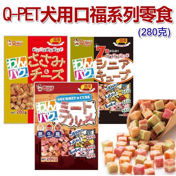 ◆MIX米克斯◆Q-Pet 巧沛口福肉角系列(雞肉起司/三合一肉角/高齡犬)狗零食280克