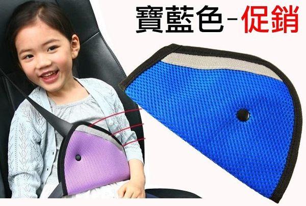(限量促銷) 寶藍色 韓國 兒童安全帶保護套 保護扣 安全帶扣 勒脖子 透氣網布 增高墊 安全座椅