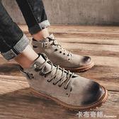 靴子男士馬丁靴男英倫風高筒休閒皮靴復古工裝沙漠靴百搭軍靴 卡布奇諾