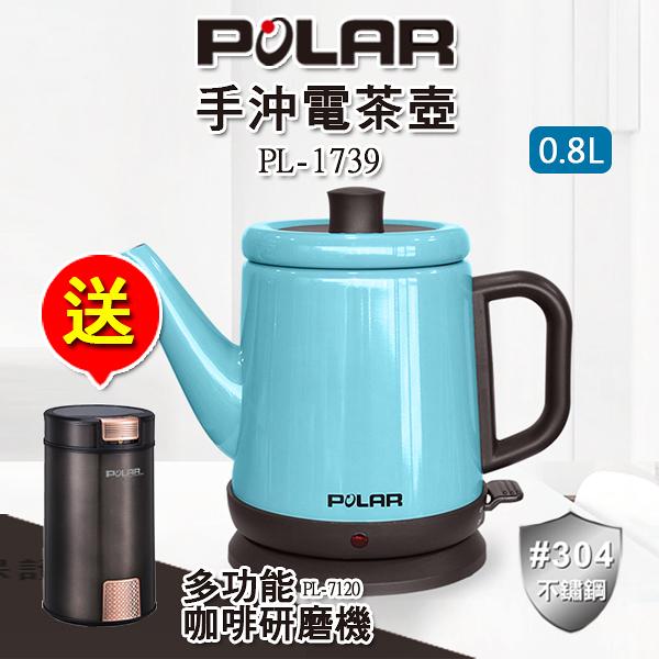 【富樂屋】POLAR 普樂 0.8L 不銹鋼快煮壺(水藍) PL-1739