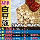 S1A121【白荳蔻の香料包(食品)►150g】提香必備║八角▪肉桂葉▪花椒▪黑胡椒