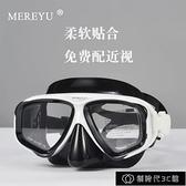 浮潛三寶浮潛面鏡潛水鏡泳鏡護鼻大框面罩裝備高清男女兒童 【全館免運】