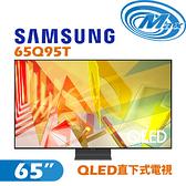 《麥士音響》 SAMSUNG三星 65吋 4K QLED 平面量子直下式電視 65Q95T