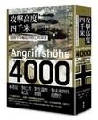 攻擊高度四千米:德國空軍崛起與敗亡的命運...