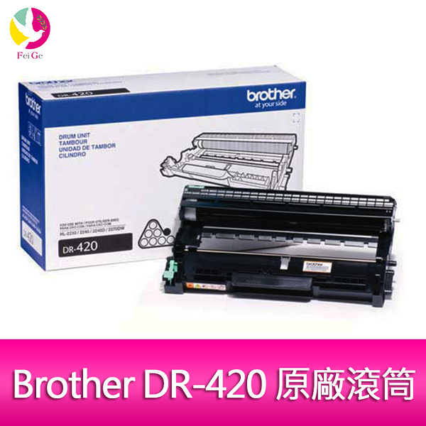 Brother DR-420 原廠滾筒 適用機型: FAX-2840.FAX-2940,MFC-7240.MFC-7290