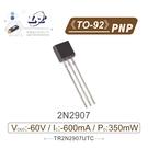 『堃邑』含稅價 2N2907 PNP 雙極性電晶體 -60V/-600mA/400mW TO-92『Oget』
