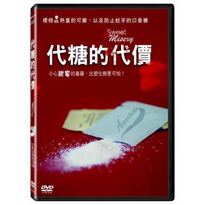 代糖的代價DVD