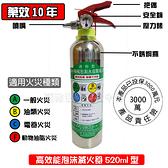 光明牌 消防認證 泡沫滅火器520ml型 不銹鋼瓶(保固3年) 適用ABCF類火災 水成膜泡沫 車用滅火器