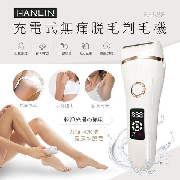 【風雅小舖】HANLIN-ES588 防水充電無痛美體除毛刀(USB充電)