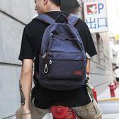 後背包新款後背包男休閒簡約帆布包背包旅行包學生書包男時尚潮流 【四月特賣】