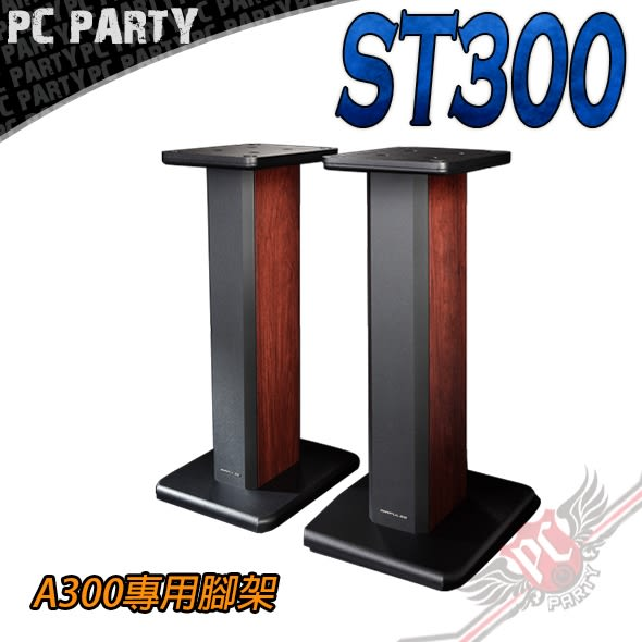 [ PC PARTY ] 漫步者 Edifier ST300 (AIRPULSE A300) 專用腳架