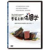舌尖上的法國牛 DVD The World conquest of the Best Beef 免運 (購潮8)