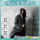 【樂購王】《韓版 時尚造型雨衣》環保無毒...